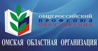Общероссийский профсоюз образования Омская областная организация