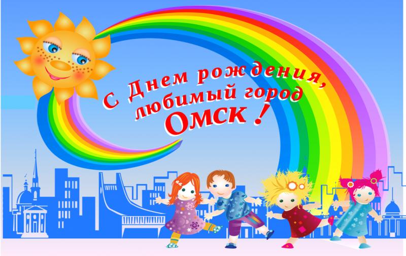 День рождения омска поздравление 338